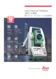 トータルステーション『TS09plus』 表紙画像