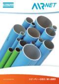 アルミニウム配管システム『AIRnet』 総合カタログ