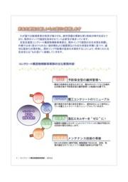栄宝生建設株式会社 コンクリート構造物補修事業部 技術紹介 表紙画像
