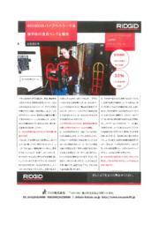 パイプ開先加工機『B-500』ユーザー事例 表紙画像