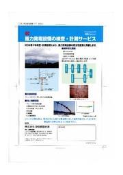 業務紹介 風力発電設備の検査・計測サービス 表紙画像