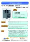 大気中絶縁耐力試験装置