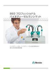 イオンクロマトグラフ883製品カタログ 表紙画像