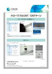 ドローワブルCNT・CNTヤーン(CNT糸) 表紙画像