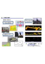 計測・測量サービス 建築物 外観計測 表紙画像