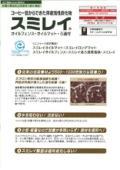 谷口商会株式会社製品カタログ