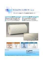 タニムラ 床面・テーブル用 クリーンルーム用クッションクリーニングローラー TW-CCR 表紙画像