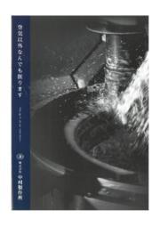 株式会社中村製作所 『会社案内』 表紙画像