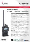 【GPS位置情報対応】デジタル簡易無線免許局 IC-DV75 表紙画像