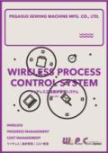 ワイヤレス工程進捗管理システム Ver.107