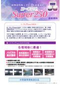 コーキングSuper250 技術資料