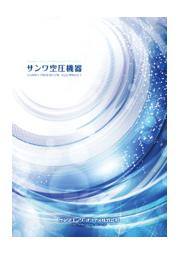 無料配布中 | 「サンワ空圧機器」総合カタログ 表紙画像