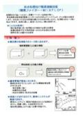酸素溶解システム『酸素ファイター』『MIXFLO』 表紙画像