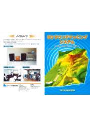 工事騒音シミュレーション『3D サウンドマッピングシステム』 表紙画像