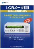 LCRメータ