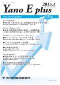 「Yano E plus」2015年1月号~ウェアラブル生体他の詳細