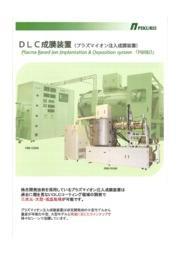 DLC成膜装置「プラズマイオン注入成膜装置」 表紙画像