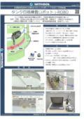 タンク目視検査ロボット『i-ROBO(アイロボ)』 表紙画像