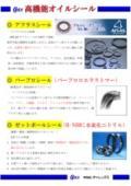 パーフロ・アフラス高性能オイルシールシリーズ 表紙画像