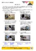 三菱マテリアルテクノの『水質分析』 ※埼玉・大阪に拠点あり
