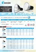 低・高天井灯シリーズ-天井の高い設備向けに台湾の国産LED高天井用照明器具