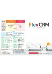 月額1,500円(税別)からの本格的CRM『FlexCRM』 表紙画像