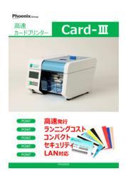 カードプリンター Card-3 表紙画像