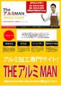 THEアルミMAN