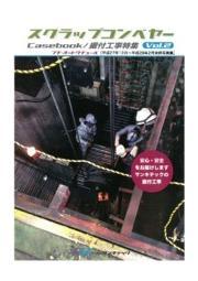 実例写真集『Casebook No.2』 表紙画像