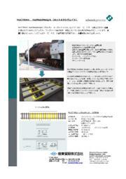 秤量システム『MULTIRAIL HotMetalWeight』 表紙画像