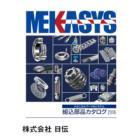 メカニカルパーツ&システムMEKASYS 組込部品カタログ2016(制御・計測機器) 表紙画像