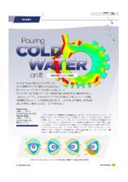 液体冷却システムの設計 表紙画像