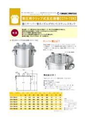 常圧用クリップ式反応容器【CTH-TSN】 表紙画像
