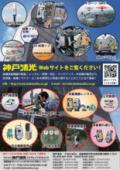 株式会社神戸清光 取扱製品・サービスのご紹介