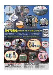 株式会社神戸清光 取扱製品・サービスのご紹介 表紙画像