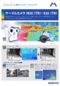 MOBOTIXサーマルカメラ M16-Thermal