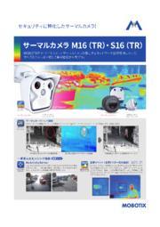 MOBOTIXサーマルカメラ M16-Thermal 表紙画像