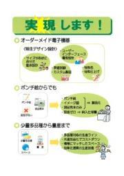 神峯電子株式会社「オーダーメイド電子機器」 表紙画像