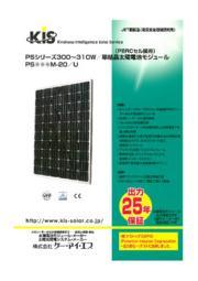 単結晶太陽電池モジュール『PSシリーズ300~310W』 表紙画像