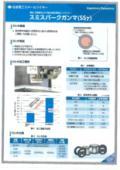 鋼芯放電カットワイヤー『スミスパークガンマ(SSγ)』 表紙画像