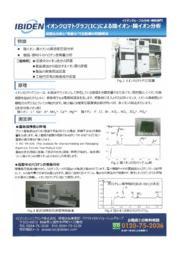 イオンクロマトグラフ(IC)による陰イオン・陽イオン分析 表紙画像
