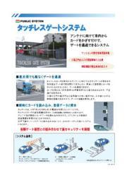RFIDによる車両の入退管理 「タッチレスゲートシステム」カタログ 表紙画像