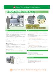 複合サイクル試験機による受託サービスカタログ 表紙画像