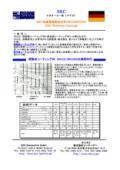 SKC低摩擦摺動面材料(二液性複合材料)