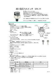 小型圧力スイッチ SPS−35 表紙画像