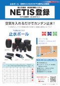 『止水ボール NETIS登録のお知らせ』