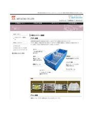 小型コンテナー(通函) 表紙画像