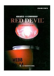 超高温真空・ガス雰囲気電気炉 RED DEVIL 表紙画像