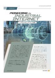 インダストリアルインターネットを牽引 表紙画像