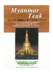 ミャンマーチーク販売株式会社ミャンマー直輸入・チークフローリングの総合カタログ 表紙画像